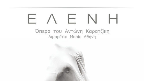 The poster for Eleni, my libretto that is coming on stage on 12/12. Music composed by Antonis Karatzikis.