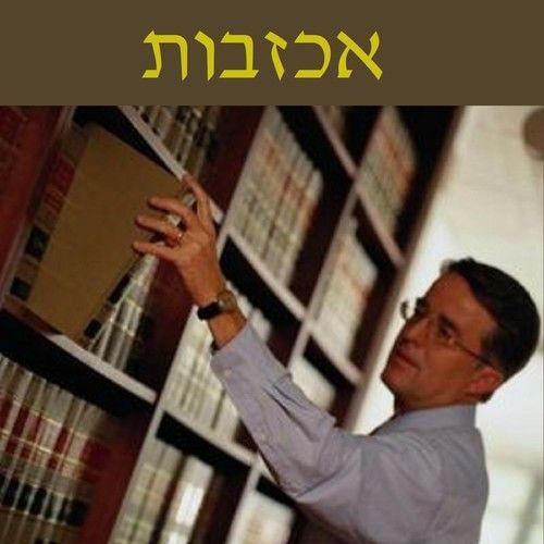 Mordechai Landsberg