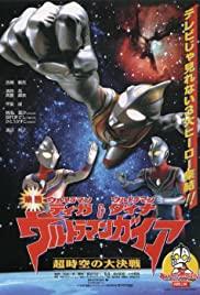 Ultraman Tiga & Ultraman Daina & Ultraman Gaia: Chô jikû no daikessen