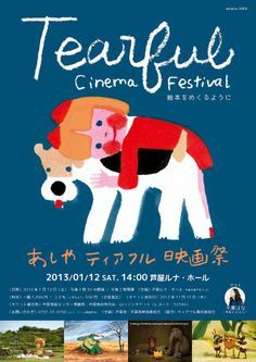 "Ashiya Tearful Cinema Festival (Japan) 2013 theme song (""Coyote no Mori"" - Coyote Forest)"