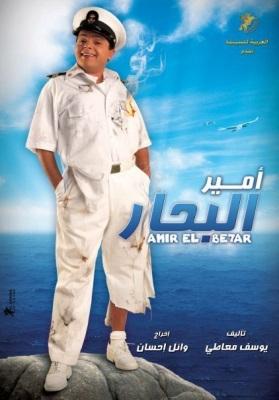 Amir El Behar