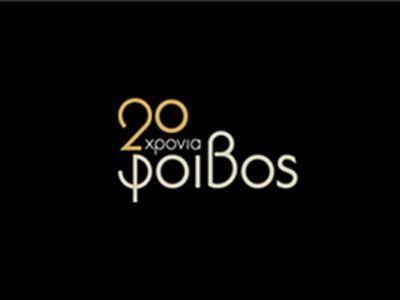 20 Years Phoebus | Pop Galla Concert
