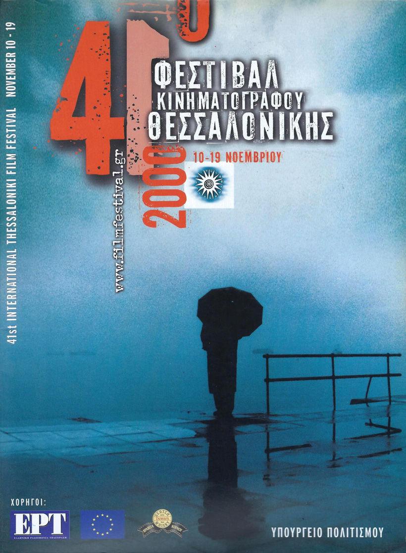 State Film Awards 2000 | 41th International Thessaloniki Film Festival