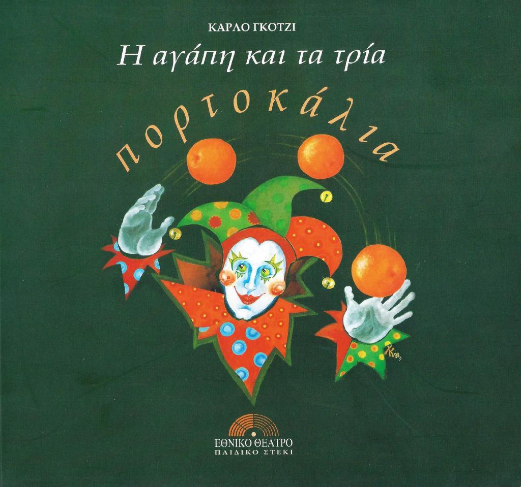 The Love for Three Oranges | C. Gozzi