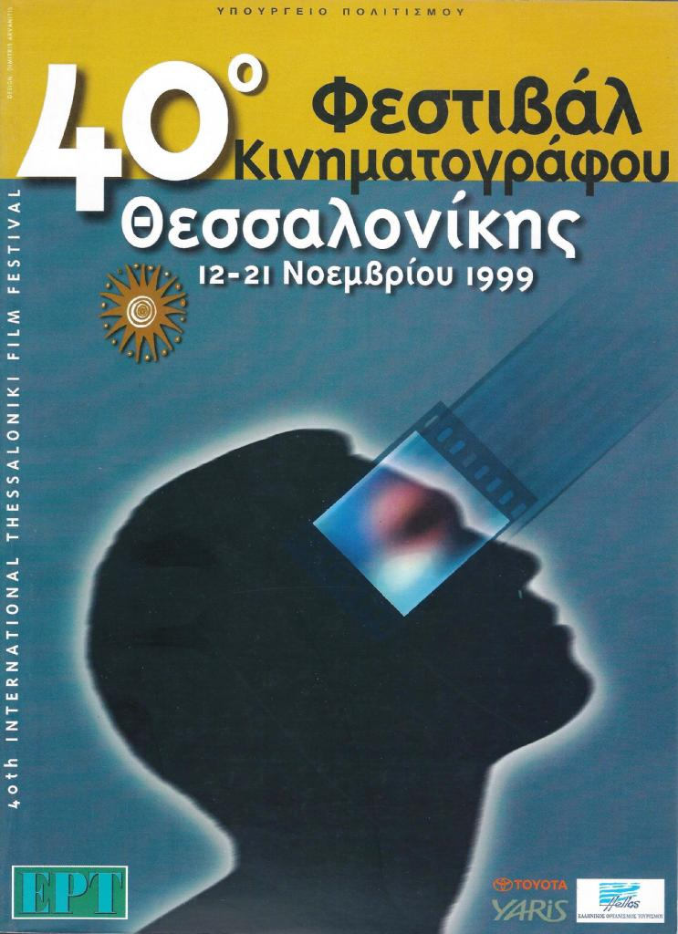 State Film Awards 1999 | 40th International Thessaloniki Film Festival