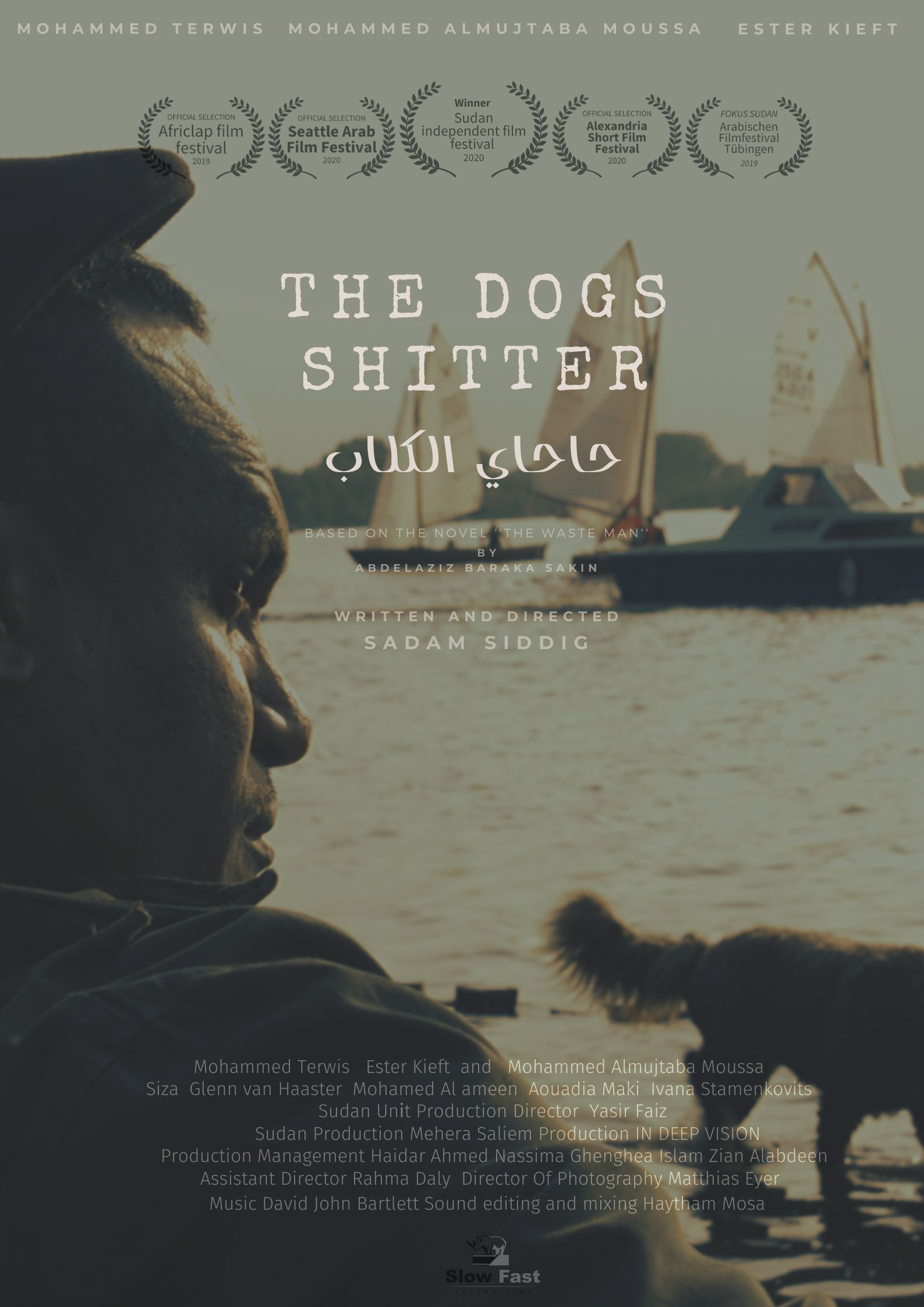 The dogs' shitter
