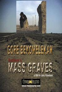 Saddam's Mass Graves