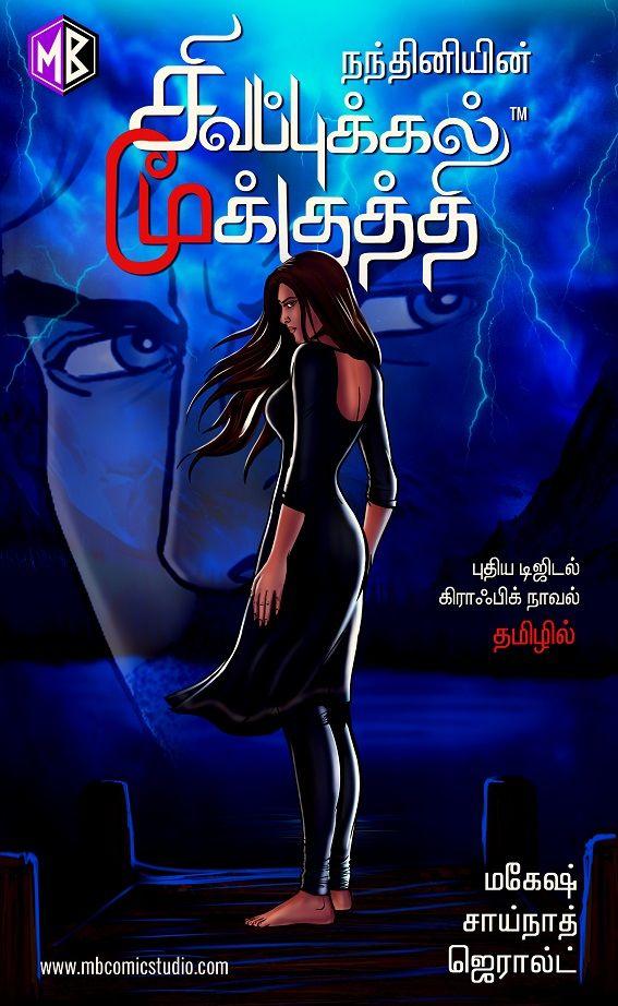 Sivappu Kal Mookuthi - Tamil Graphic Novel