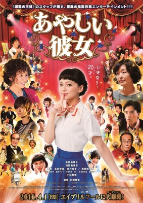 Ayashii kanojo