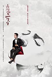 Lian Ai Xian Sheng
