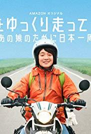 Nihon wo Yukkuri Hashitte Mita yo