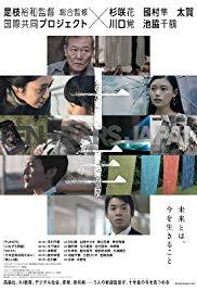 Jû-nen: Ten Years Japan